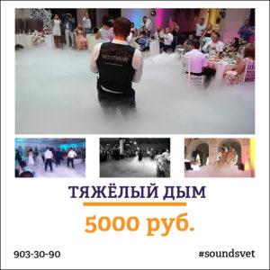 Тяжёлый дым аренда Спб